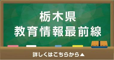 栃木県教育情報最前線