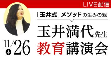 【 LIVE配信 】11/26(木) 玉井満代先生 教育講演会