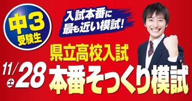 中3 県立高校入試 本番そっくり模試 11/28