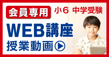 会員専用授業動画(中学受験WEB講座)