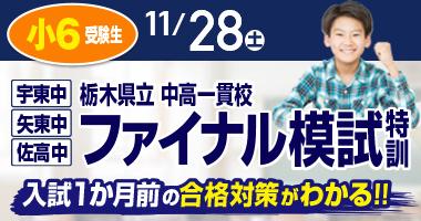【小6受験生】11/28(土) 県立中高一貫校ファイナル模試特訓